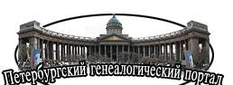Петербургский Генеалогический Портал
