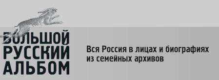 Большой русский альбом. Вся Россия в лицах и биографиях из семейных архивов