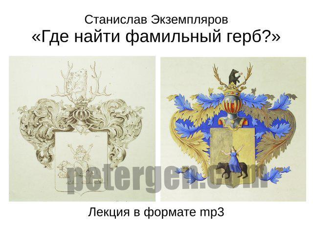 Программа для создания фамильного герба